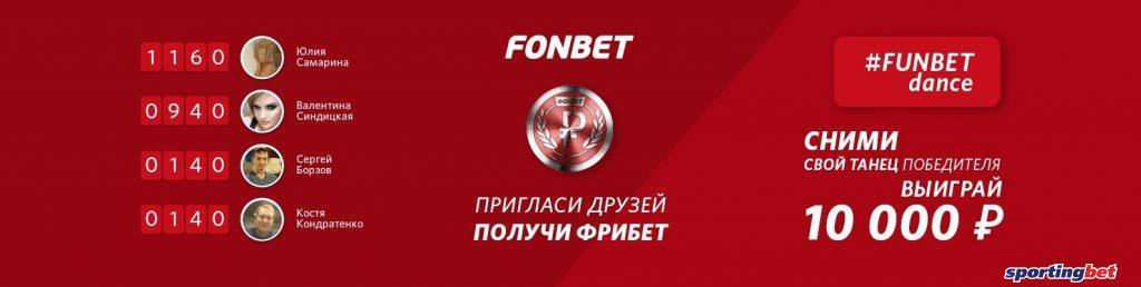 fonbet-review-3